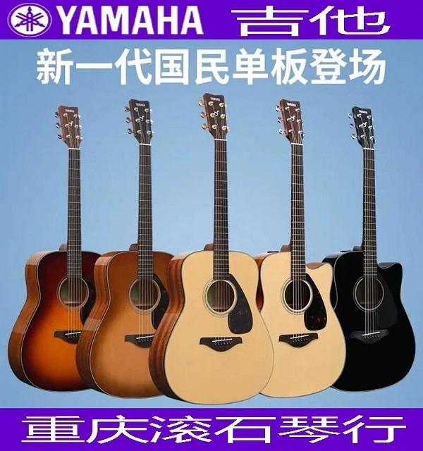 1946伟德国际始于英国/滚石/琴行/音乐/培训/吉他/单板/YAMAHA/弹唱